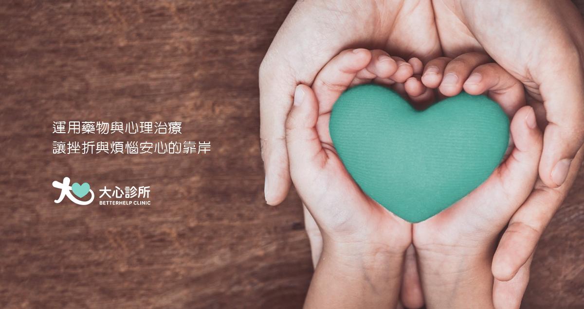 大心診所 - 台北專業精神科診所