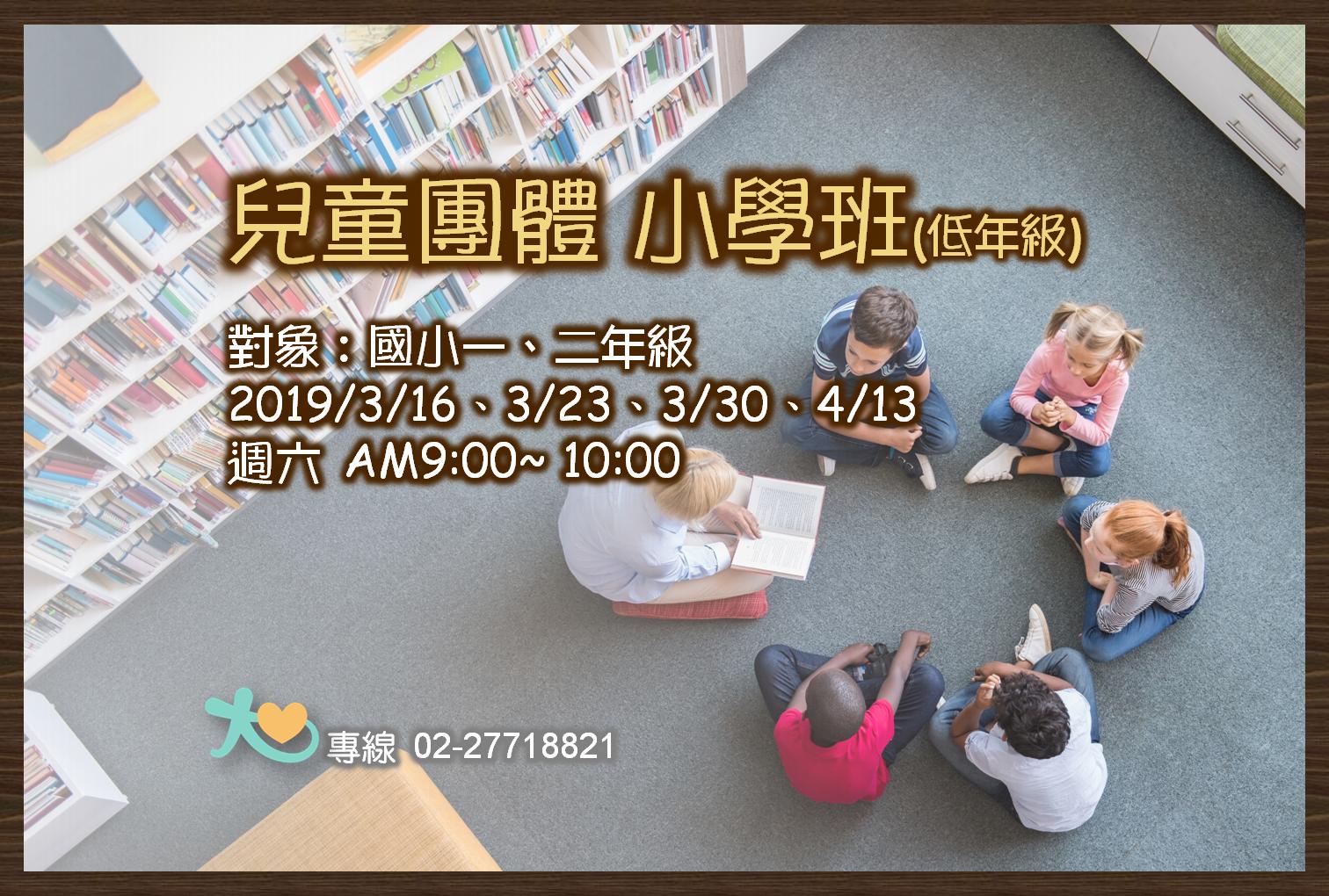 兒童團體小學班-低年級