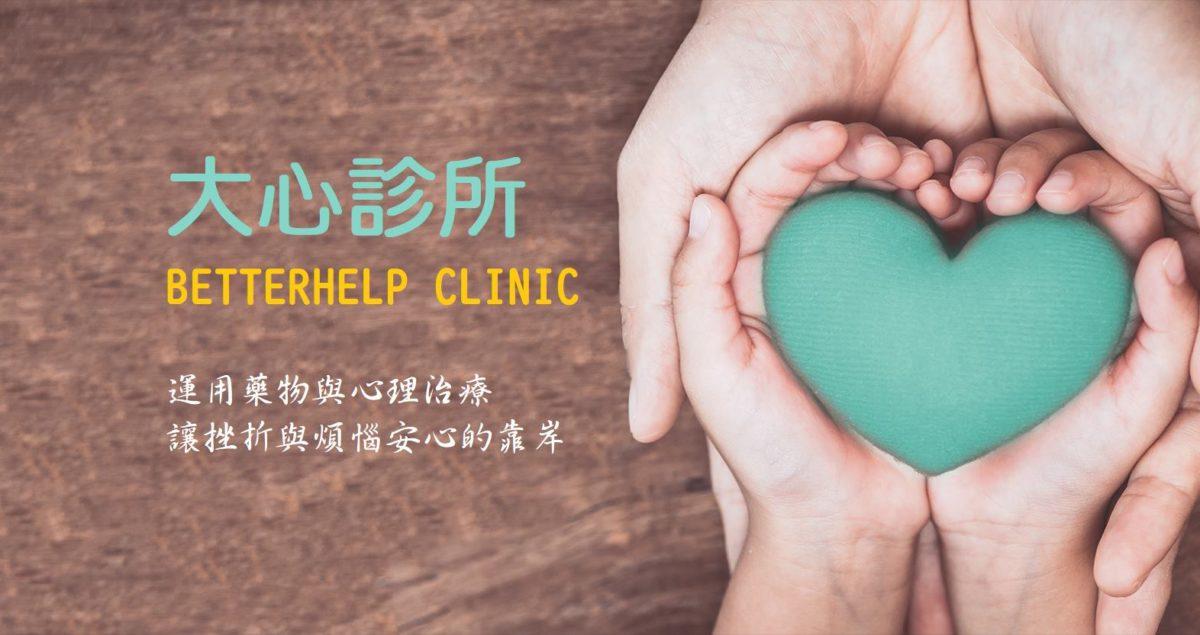 大心診所 - 台北東區身心科診所
