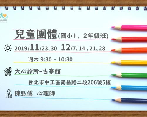 20191123兒童團體-低年級