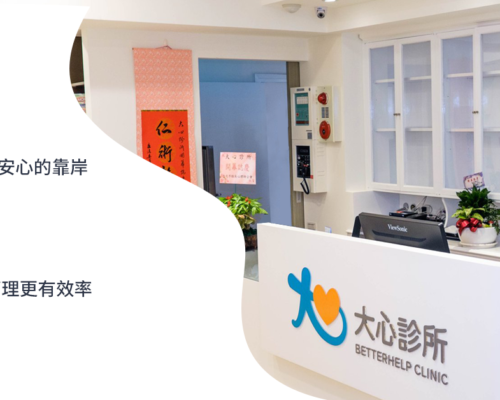 專訪大心診所經營團隊:讓有需要的人,找到正確的資源!