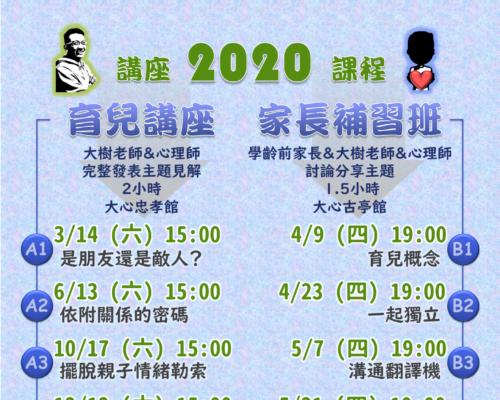 2020 大樹老師育兒系列講座