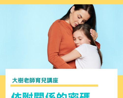 2020/6/13育兒系列課程-依附關係的密碼